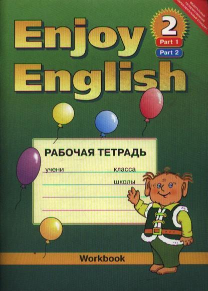 Биболетова М. Enjoy English-2 Р/т для 3-4 кл ч.1,2 биболетова м бабушис е enjoy english 10 кл р т 2 контрольные работы