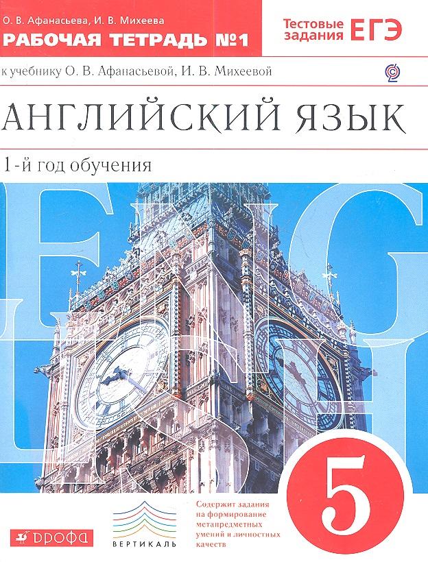 Английский язык как второй иностранный. 1-й год обучения. 5 класс. Рабочая тетрадь № 1 к учебнику О. В. Афанасьевой, И. В. Михеевой. 2-е издание, стереотипное