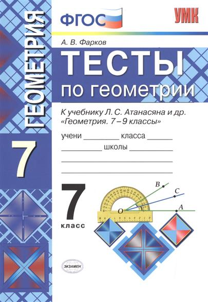 Фарков А. Тесты по геометрии. 7 класс. К учебнику Л. С. Атанасяна и др.