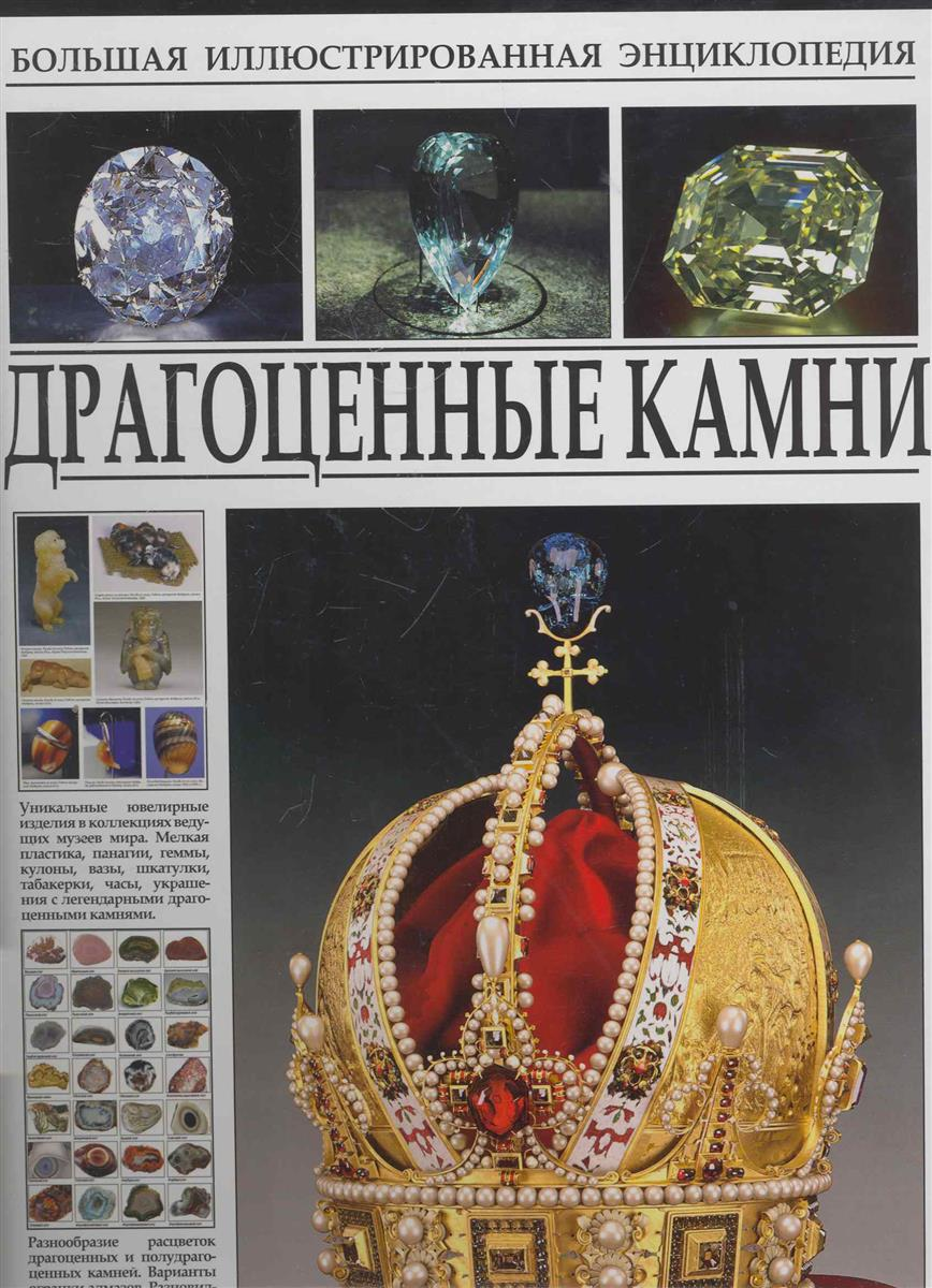 Афонькин С. (ред.) Драгоценные камни драгоценные камни