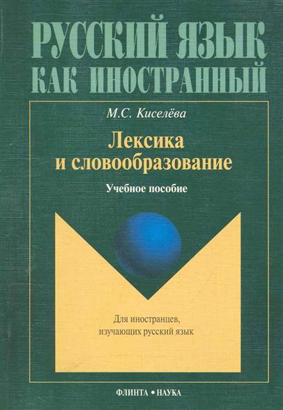 Киселева М. Лексика и словообразование Учеб. пос.