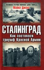 Сталинград Как состоялся триумф Красной Армии