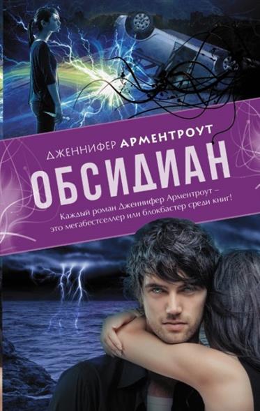 Арментроут Дж. Обсидиан
