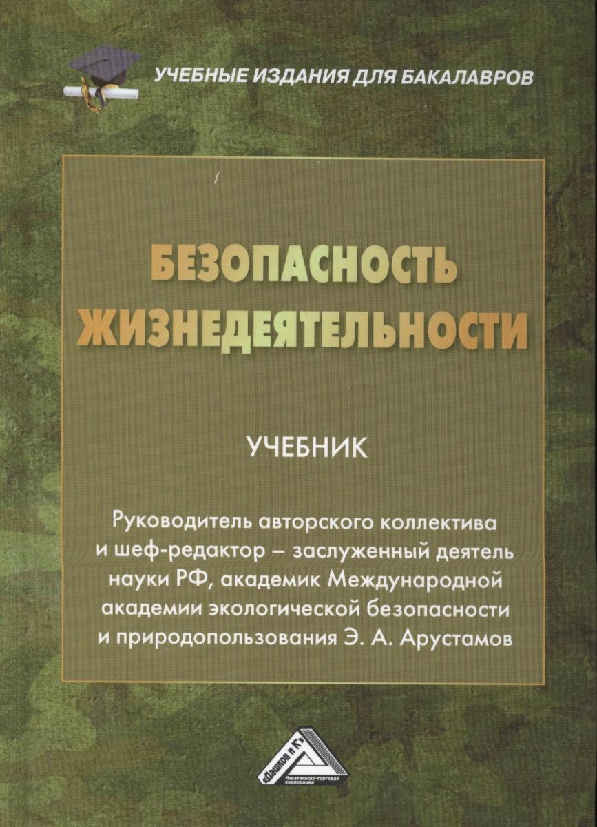 Арустамов Э. (ред.) Безопасность жизнедеятельности: Учебник. ISBN: 9785394024948
