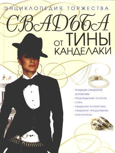 Свадьба от Тины Канделаки Энциклопедия торжества