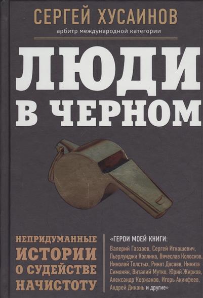 Хусаинов С., Тимошкин И. Люди в черном. Непридуманные истории о судействе начистоту