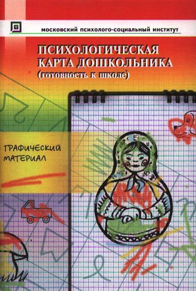 Психологическая карта дошкольника