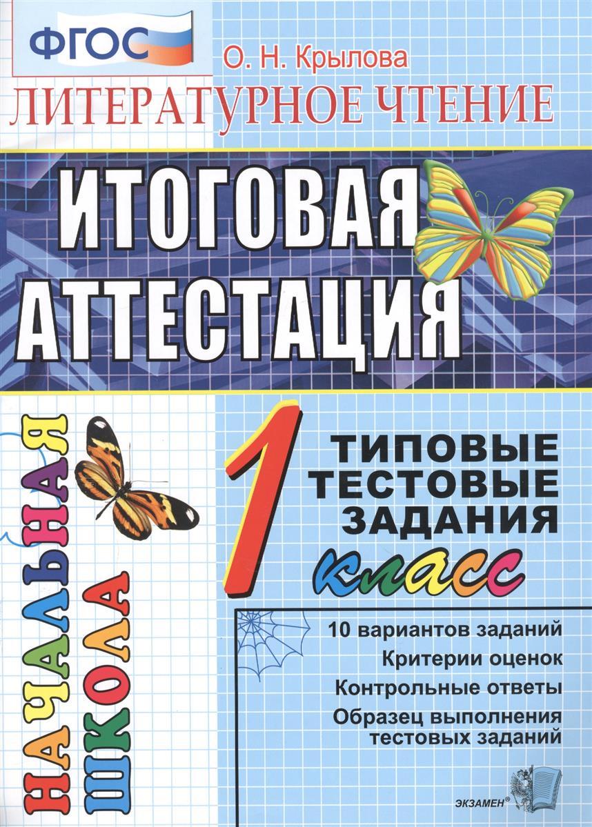 Литературное чтение. Итоговая аттестация. 1 класс. Типовые тестовые задания