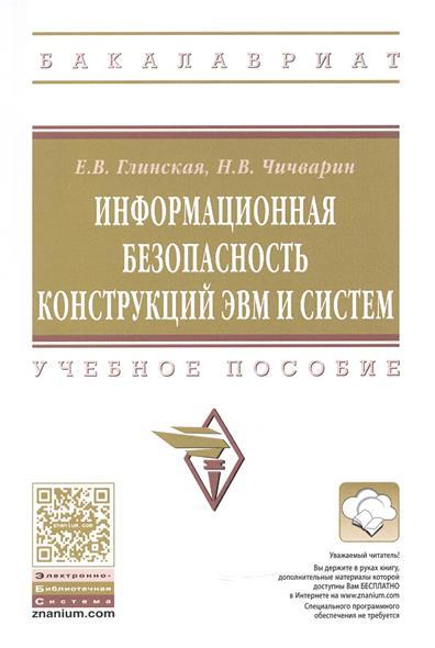 Глинская Е., Чичварин Н. Информационная безопасность конструкций ЭВМ и систем. Учебное пособие