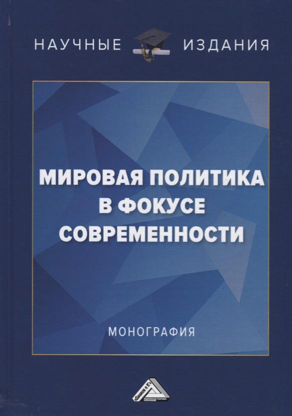 Неймарк М. (ред.) Мировая политика в фокусе современности. Монография мировая политика учебник