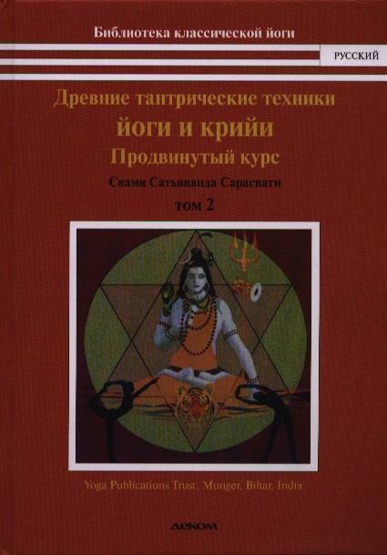 Сарасвати С. Древние тантрические техники йоги и крийи. Том 2. Продвинутый курс