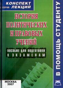 где купить Шарапова Т. История политических и правовых учений Конспект лекций ISBN: 5951207274 по лучшей цене
