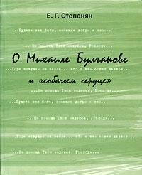 Степанян Е. О Михаиле Булгакове и Собачьем сердце