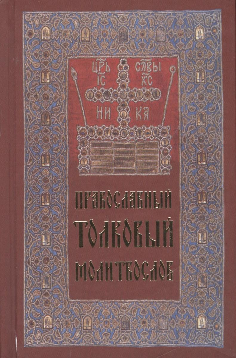 Православный толковый молитвослов ISBN: 9785000523346 православный молитвослов со словарем
