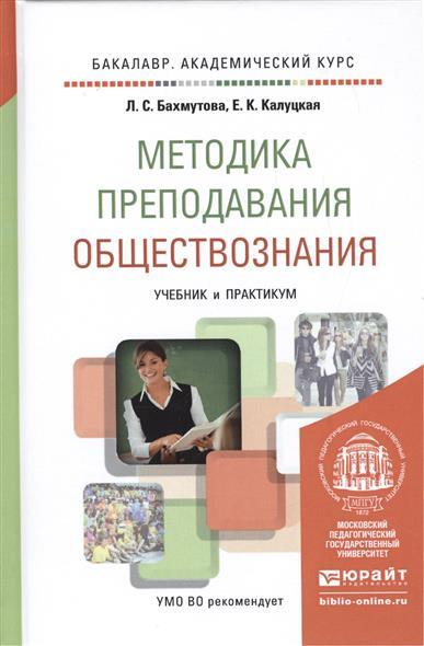Методика преподавания обществознания. Учебник и практикум для академического бакалавриата