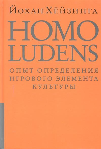 Homo ludens Опыт определения игрового элемента культуры