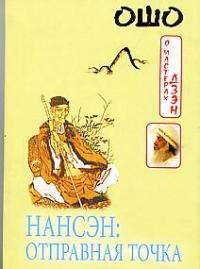Ошо Нансен Отправная точка ISBN: 5955001913 ошо исан львиный рык нансен отправной пункт