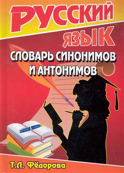 Русский язык Словарь синонимов и антонимов