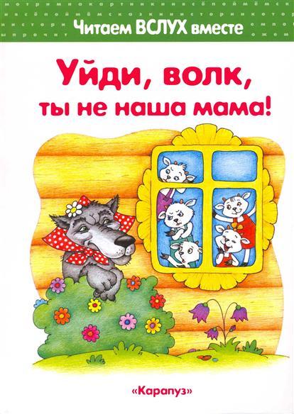 Уйди волк ты не наша мама