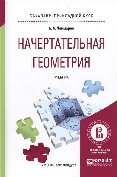 Чекмарев А. Начертательная геометрия. Учебник для прикладного бакалавриата талалай п начертательная геометрия на примерах