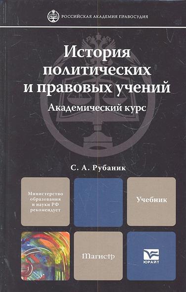 История политических и правовых учений Академ. курс