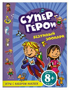 Супергерои. Безумный зоопарк. Игры с наклейками. Для детей от 8 лет