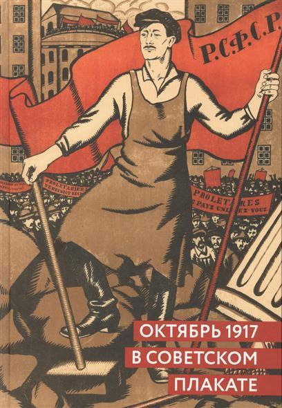 Григорян С., Шклярук А. Октябрь 1917 в советском плакате