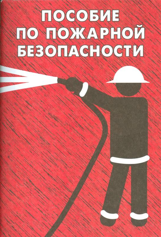 Тихомиров О. (сост.) Пособие по пожарной безопасности