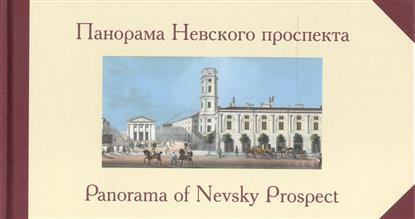 Сухорукова А., Ямпольская С., Хеселриис К. Панорама Невского проспекта