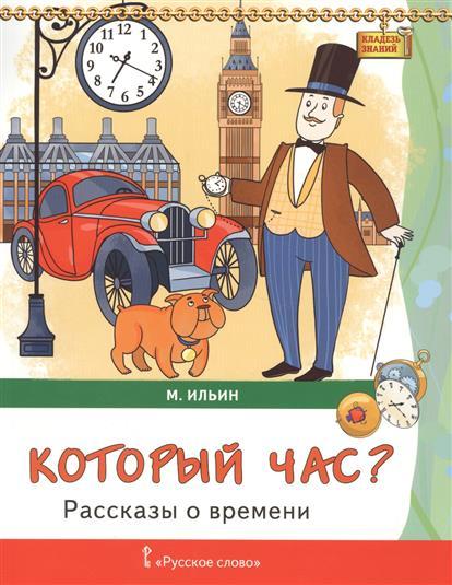 Ильин М. Который час? Рассказы о времени который час