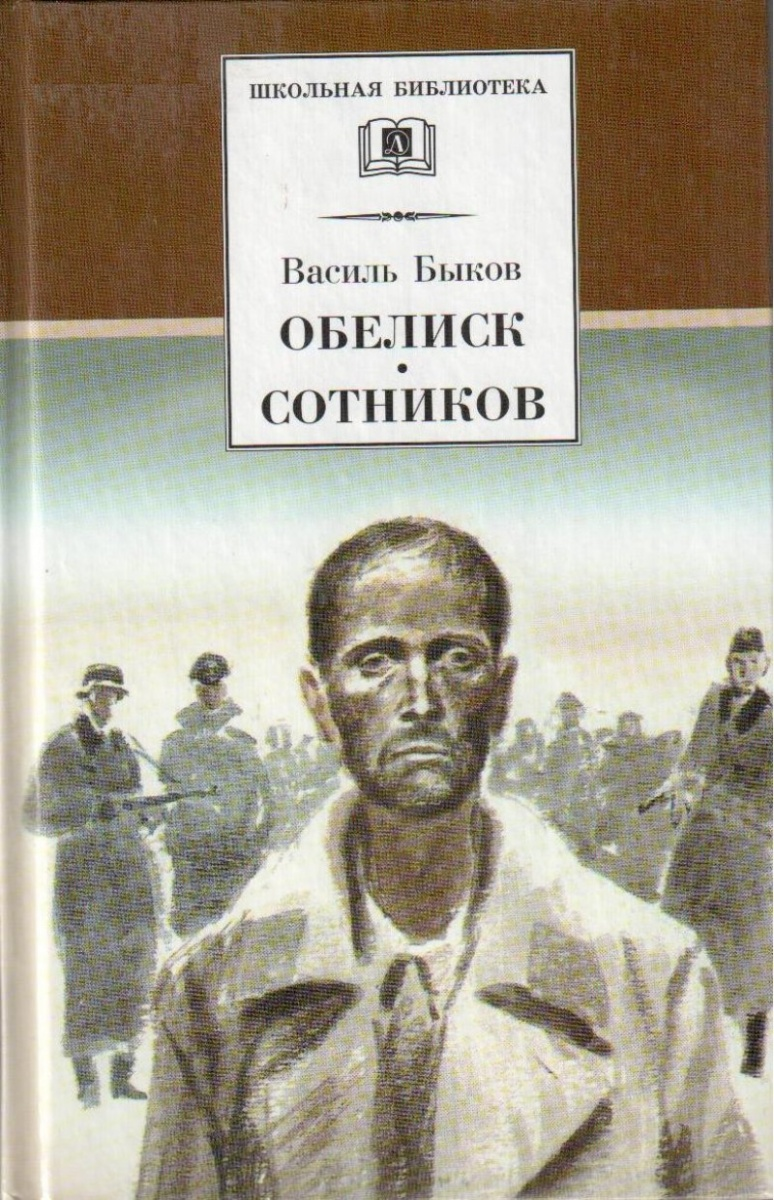 Быков В.: Обелиск Сотников