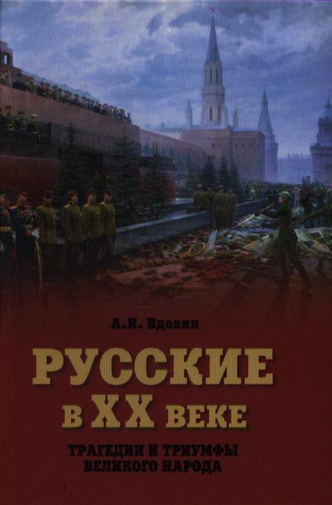 Вдовин А. Русские в XX веке. Трагедии и триумфы великого народа