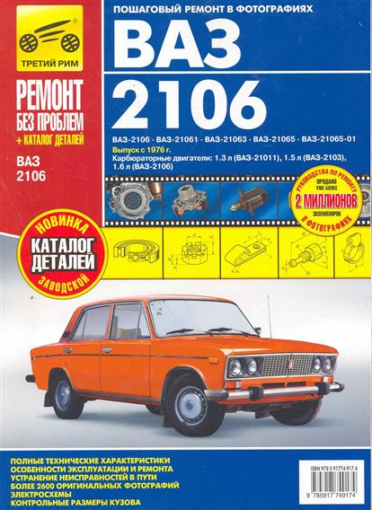 ВАЗ-2106,-21061… +катал. дет.