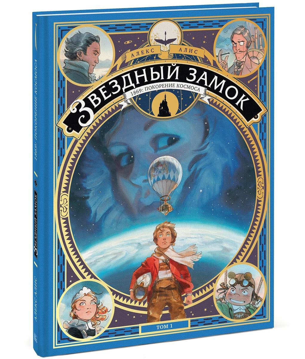 Алис А. Звездный замок. 1869: Покорение космоса. Том 1 алис а звездный замок 1869 покорение космоса том 2