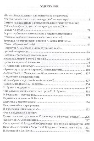 От А. Блока до И. Бродского. О русской литературе ХХ века