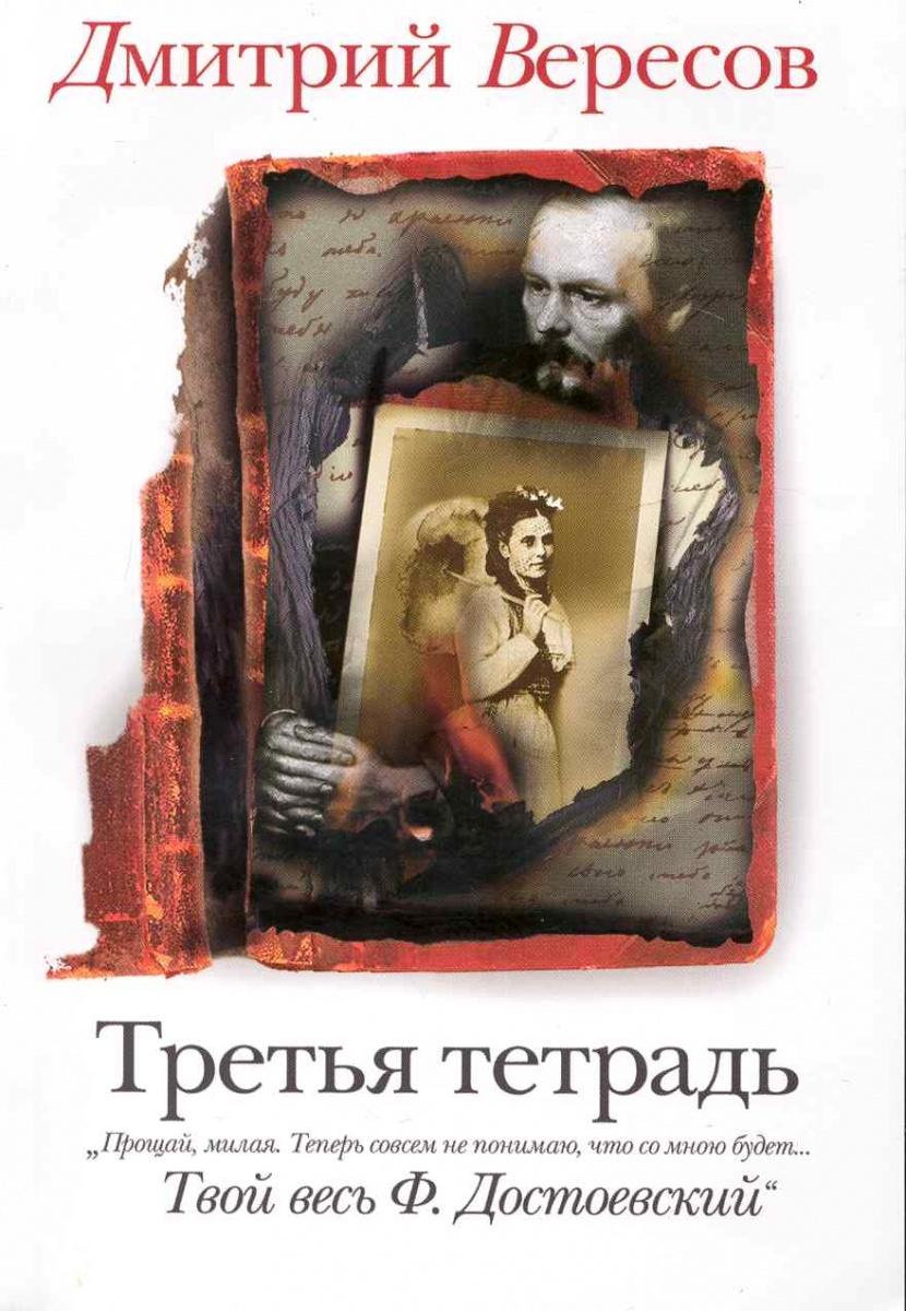 Вересов Д. Третья тетрадь дмитрий вересов возвращение в москву