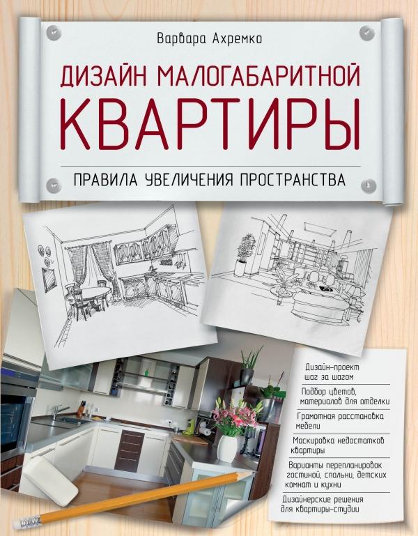Ахремко В. Дизайн малогабаритной квартиры. Правила увеличения пространства
