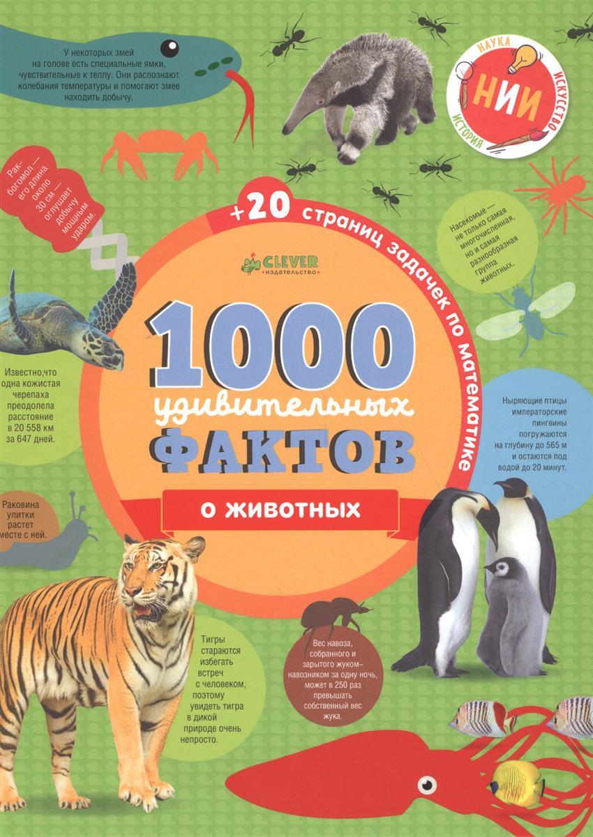 Ричардс Дж. 1000 удивительных фактов  животных