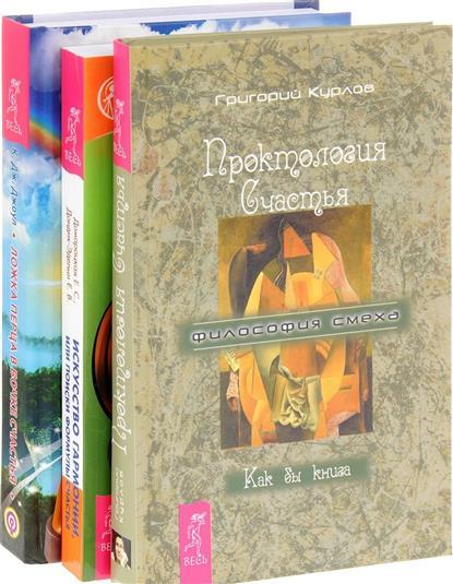 Проктология счастья + Ложка перца + Искусство гармонии (комплект из 3-х книг)