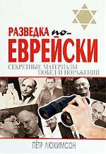 Люкимсон П. Разведка по-еврейски Секрет. матер. побед и поражений