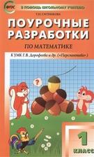 Поурочные разработки по математике. 1 класс. К УМК Г.В. Дорофеева и др. (Перспектива)