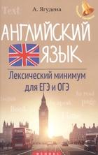 Английский язык. Лексический минимум для ЕГЭ и ОГЭ