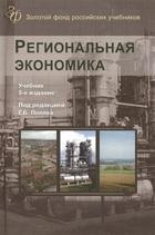 Региональная экономика. Учебник. 5 издание