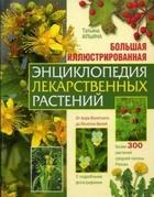 Большая илл. энц. лекарственных растений