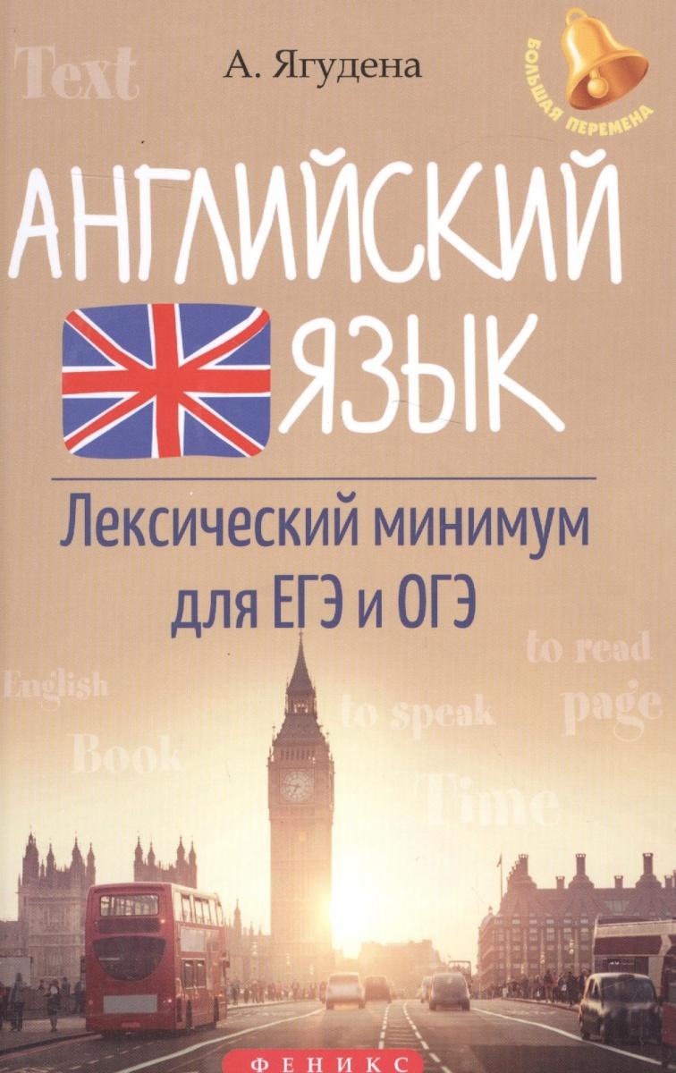 Ягудена А. Английский язык. Лексический минимум для ЕГЭ и ОГЭ английский успеть за 48 часов егэ огэ