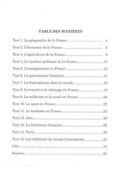 Алексеева А. Знаете ли вы Францию Тесты по страновед. на фр.языке