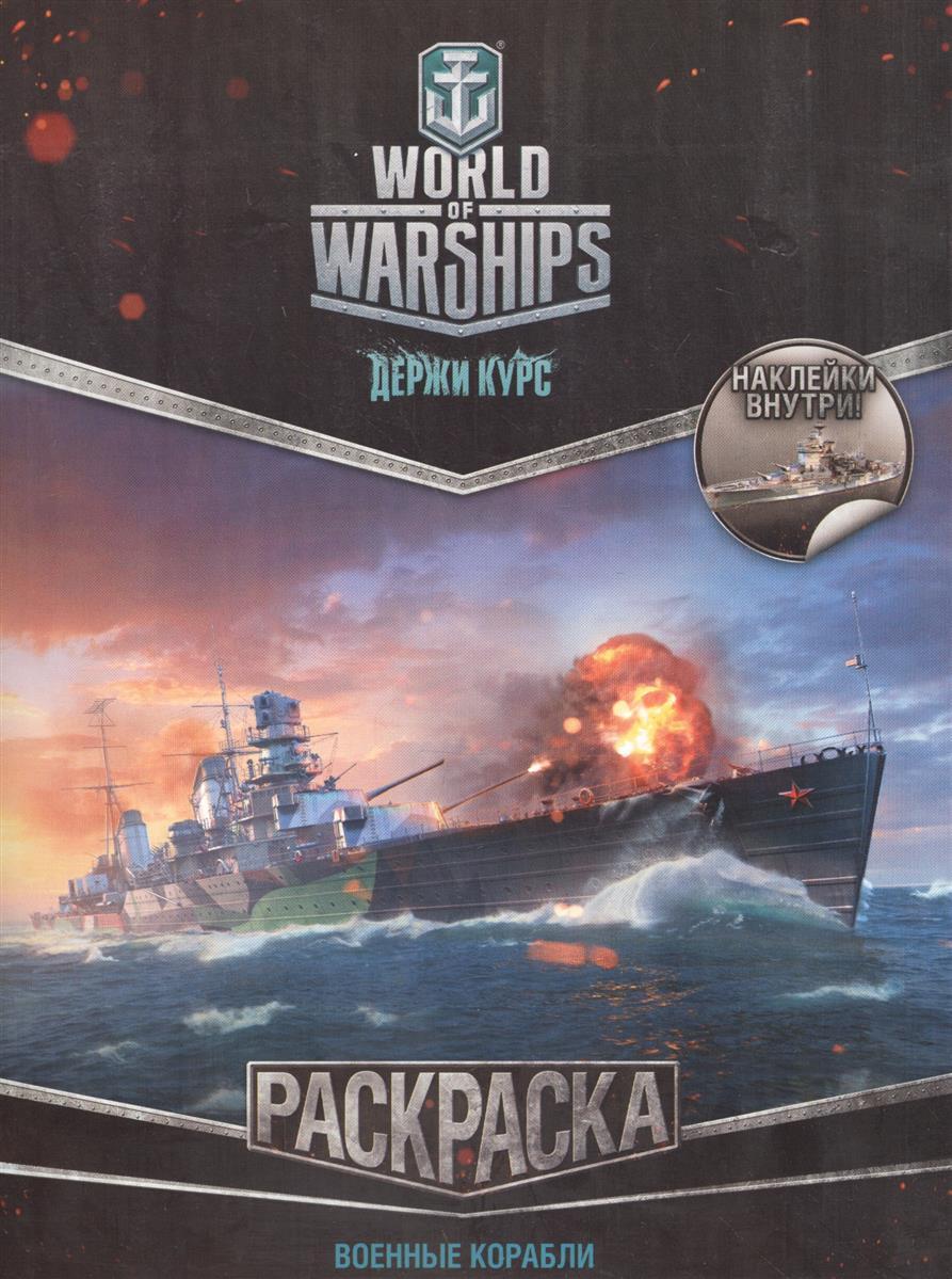 World of Warships. Раскраска. Военные корабли. Держи курс (с наклейками)
