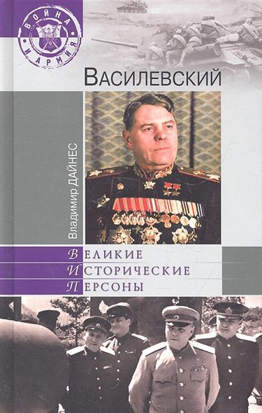 Дайнес В. Василевский дайнес в генерал антонов
