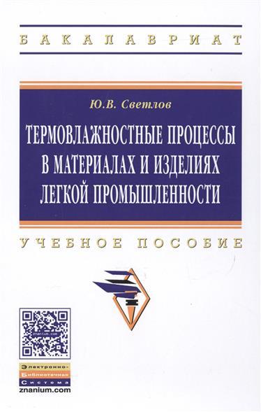 Светлов Ю. Термовлажностные процессы в материалах и изделиях легкой промышленности. Учебное пособие ISBN: 9785160107585 светлов и рельеф памяти