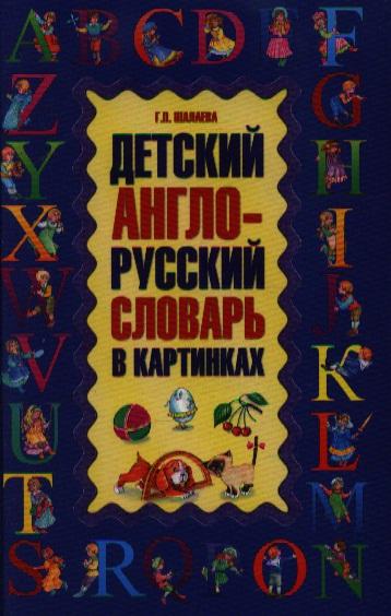 Шалаева Г. Детский англо-русский словарь в картинках